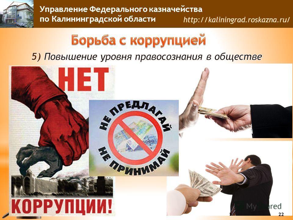 Управление Федерального казначейства по Калининградской области http://kaliningrad.roskazna.ru/ 22