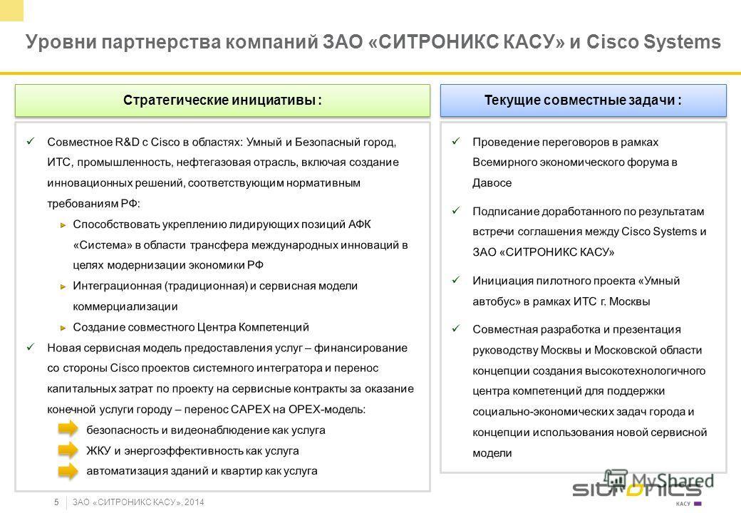 5 ЗАО «СИТРОНИКС КАСУ», 2014 Уровни партнерства компаний ЗАО «СИТРОНИКС КАСУ» и Cisco Systems Стратегические инициативы : Текущие совместные задачи :
