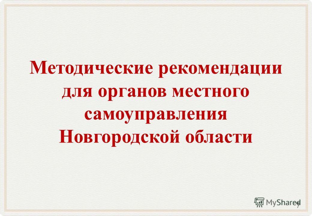 Методические рекомендации для органов местного самоуправления Новгородской области 7