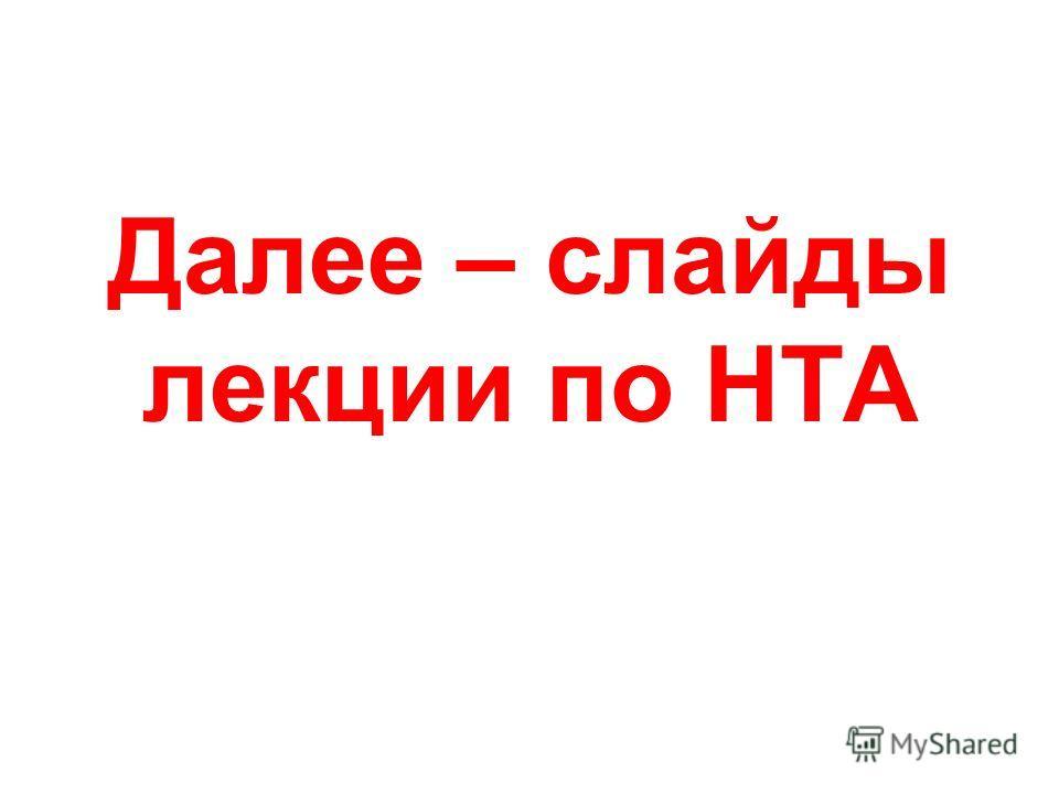 Далее – слайды лекции по HTA
