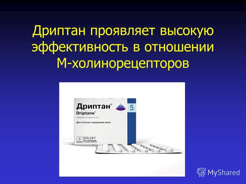 Дриптан проявляет высокую эффективность в отношении М-холинорецепторов