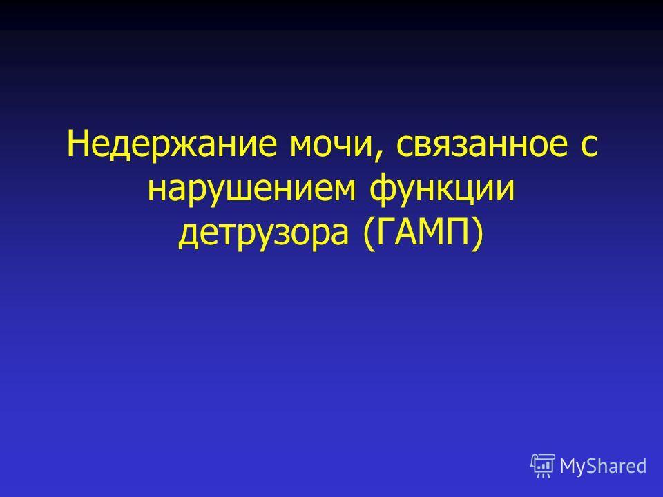 Недержание мочи, связанное с нарушением функции детрузора (ГАМП)