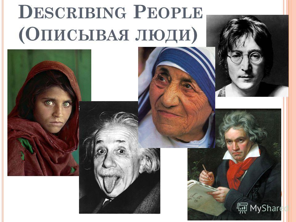 D ESCRIBING P EOPLE (О ПИСЫВАЯ ЛЮДИ )