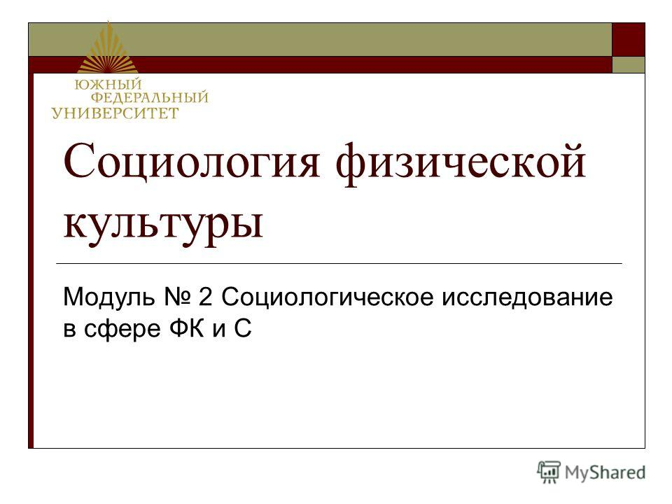Социология физической культуры Модуль 2 Социологическое исследование в сфере ФК и С