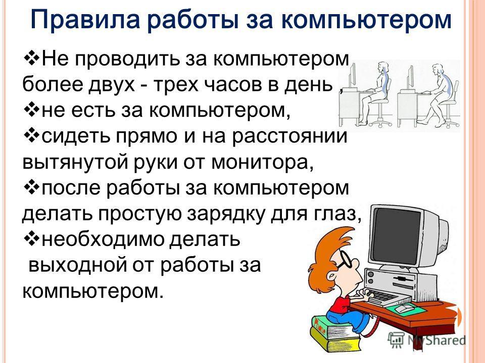 Не проводить за компьютером более двух - трех часов в день, не есть за компьютером, сидеть прямо и на расстоянии вытянутой руки от монитора, после работы за компьютером делать простую зарядку для глаз, необходимо делать выходной от работы за компьюте