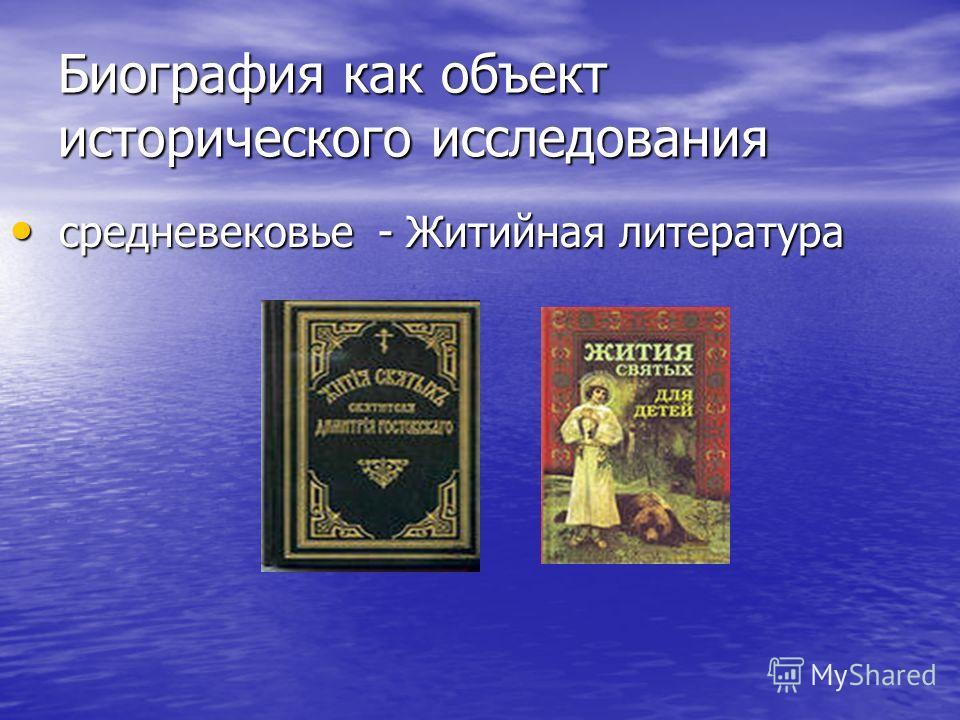 Биография как объект исторического исследования средневековье - Житийная литература средневековье - Житийная литература