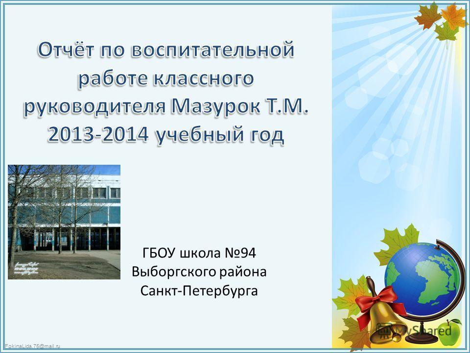 FokinaLida.75@mail.ru ГБОУ школа 94 Выборгского района Санкт-Петербурга