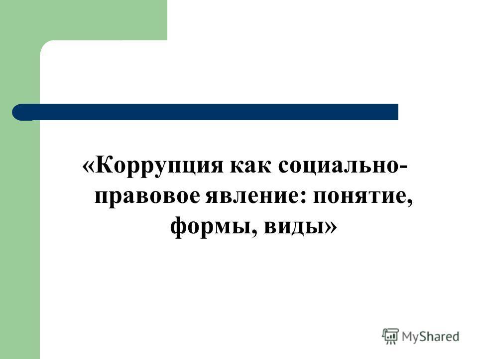 «Коррупция как социально- правовое явление: понятие, формы, виды»
