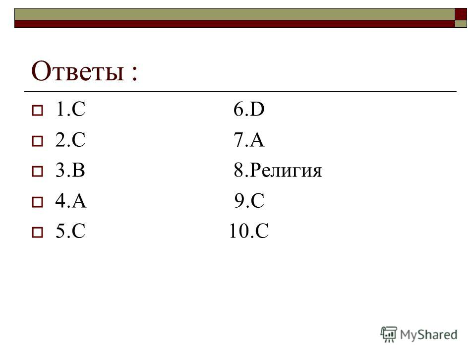 Ответы : 1. С 6. D 2. C 7. А 3. B 8. Религия 4. А 9. С 5. C 10.С