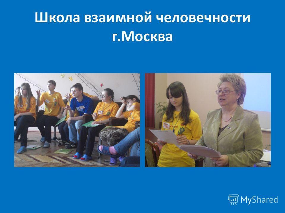 Школа взаимной человечности г.Москва