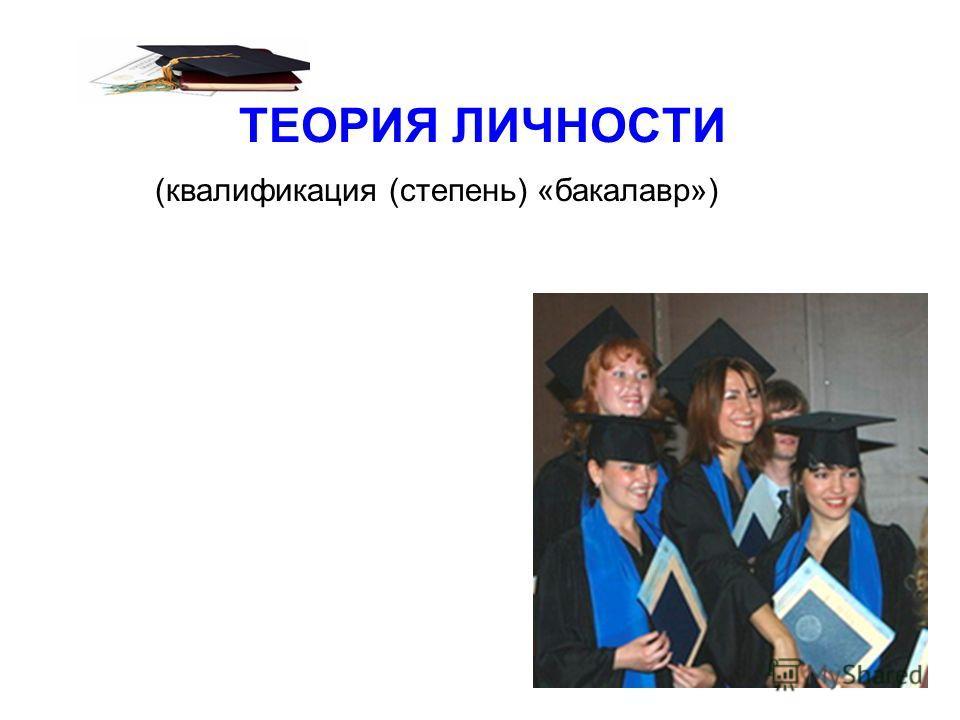 ТЕОРИЯ ЛИЧНОСТИ (квалификация (степень) «бакалавр»)
