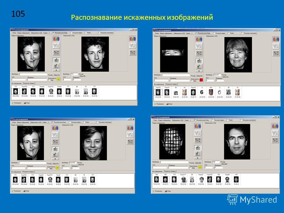 Распознавание искаженных изображений 105