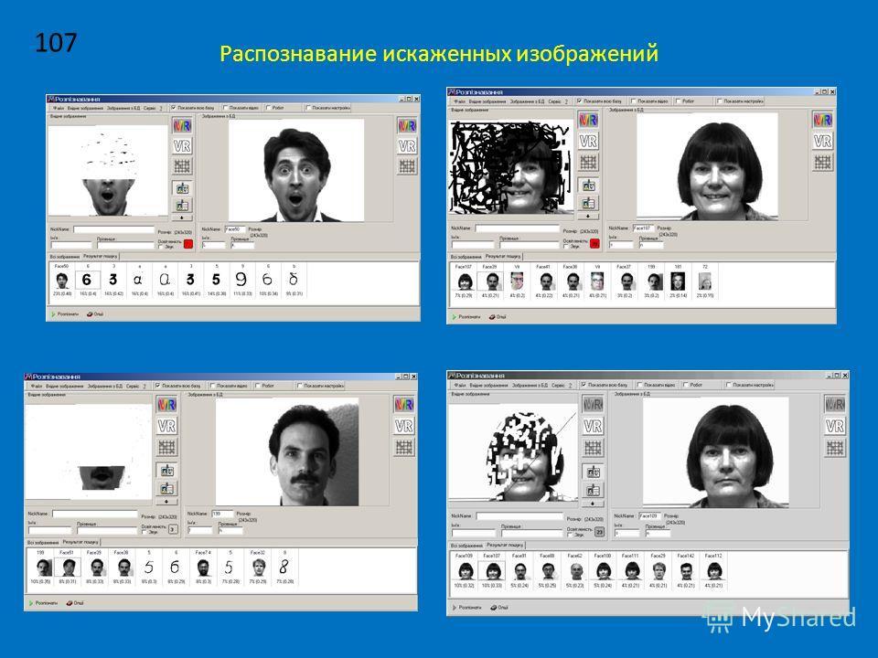 Распознавание искаженных изображений 107