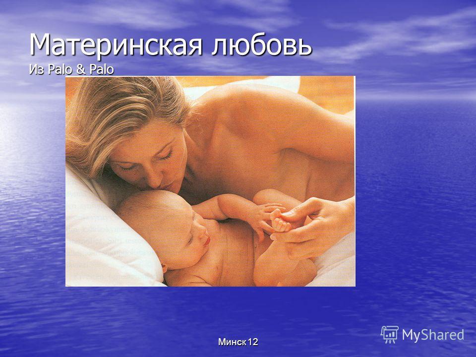 Минск 12 Материнская любовь Из Palo & Palo