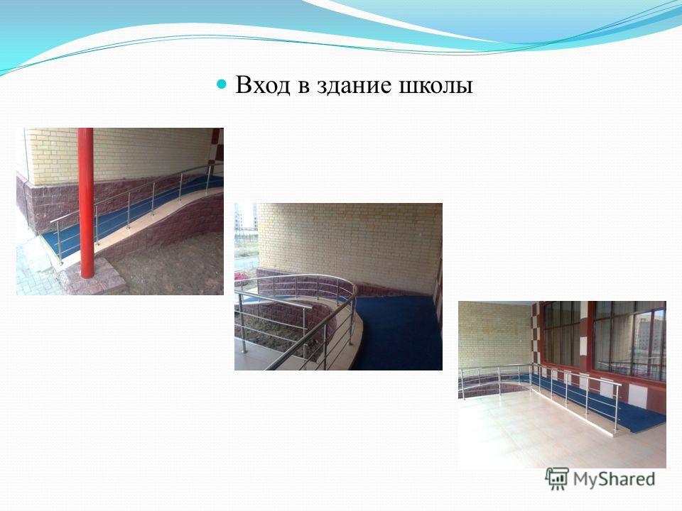 Вход в здание школы