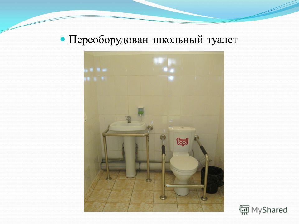 Переоборудован школьный туалет