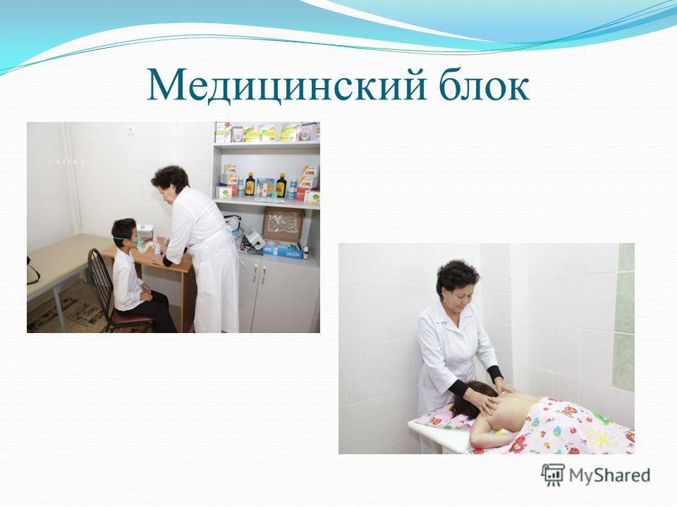 Медицинский блок