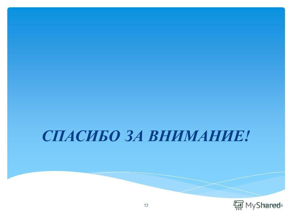 09.11.201413 СПАСИБО ЗА ВНИМАНИЕ!