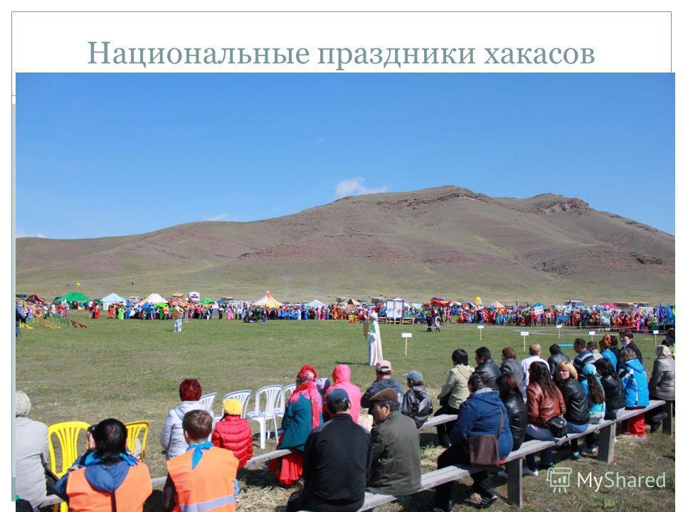 Национальные праздники хакасов
