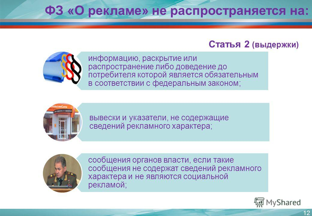 Статья 2 (выдержки) информацию, раскрытие или распространение либо доведение до потребителя которой является обязательным в соответствии с федеральным законом; вывески и указатели, не содержащие сведений рекламного характера; сообщения органов власти