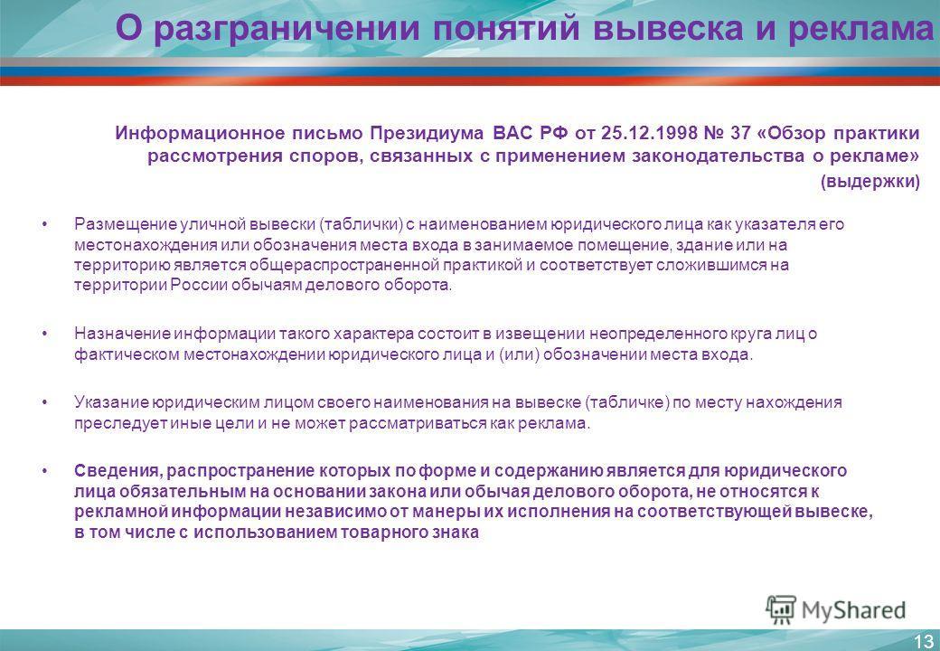 Информационное письмо Президиума ВАС РФ от 25.12.1998 37 «Обзор практики рассмотрения споров, связанных с применением законодательства о рекламе» (выдержки) 13 Размещение уличной вывески (таблички) с наименованием юридического лица как указателя его