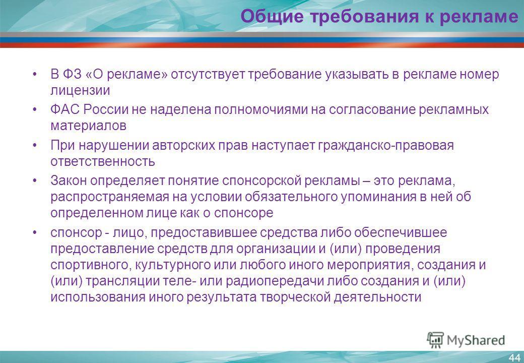 В ФЗ «О рекламе» отсутствует требование указывать в рекламе номер лицензии ФАС России не наделена полномочиями на согласование рекламных материалов При нарушении авторских прав наступает гражданско-правовая ответственность Закон определяет понятие сп