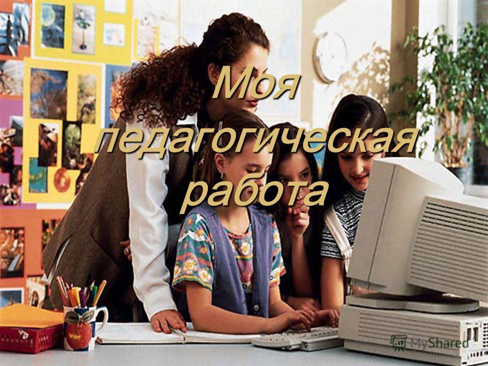 Моя педагогическая работа