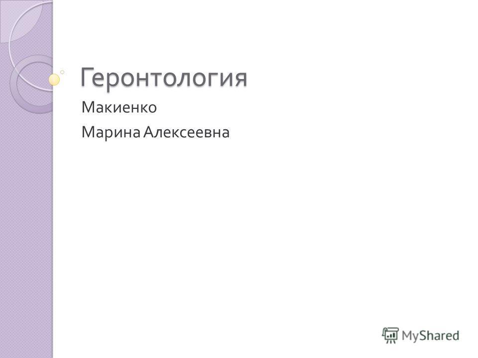 Геронтология Макиенко Марина Алексеевна