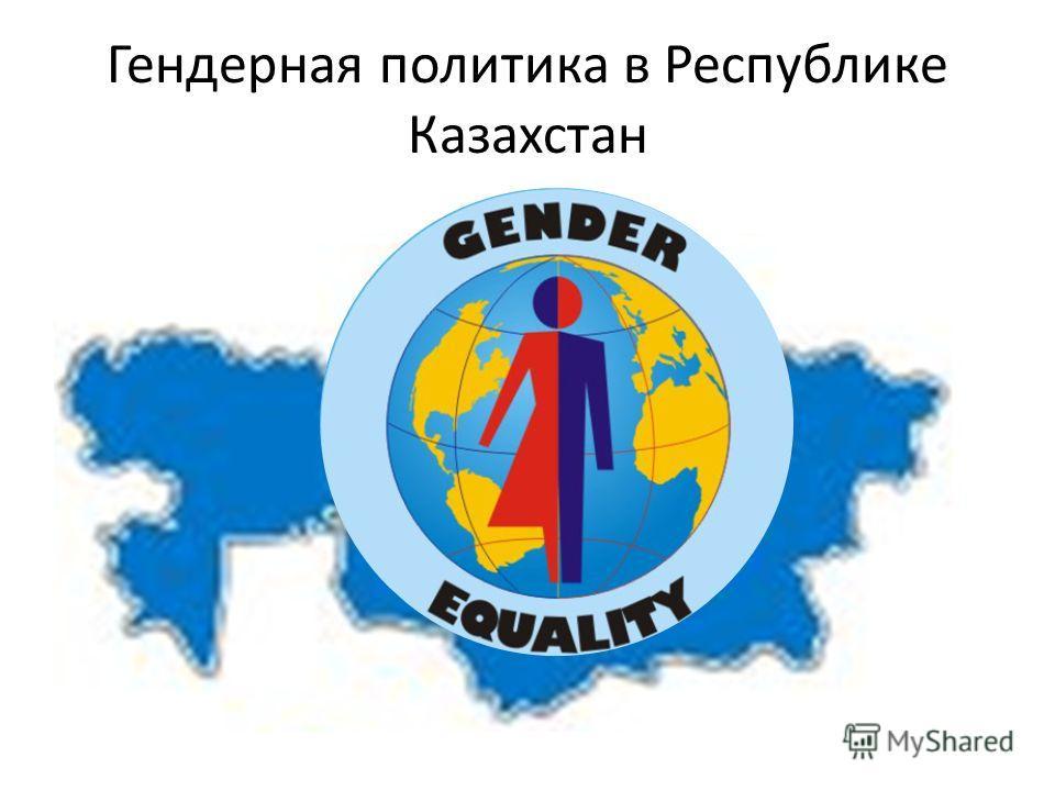 Гендерная политика в Республике Казахстан