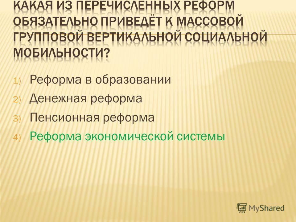 1) Реформа в образовании 2) Денежная реформа 3) Пенсионная реформа 4) Реформа экономической системы