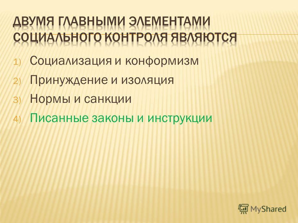 1) Социализация и конформизм 2) Принуждение и изоляция 3) Нормы и санкции 4) Писанные законы и инструкции