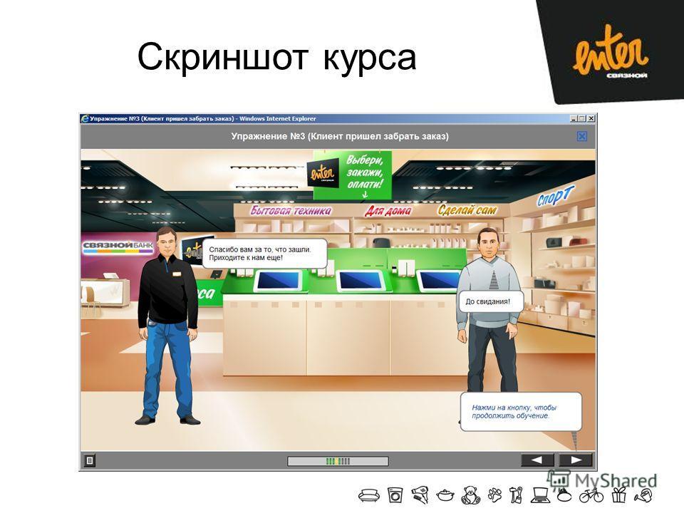 Скриншот курса