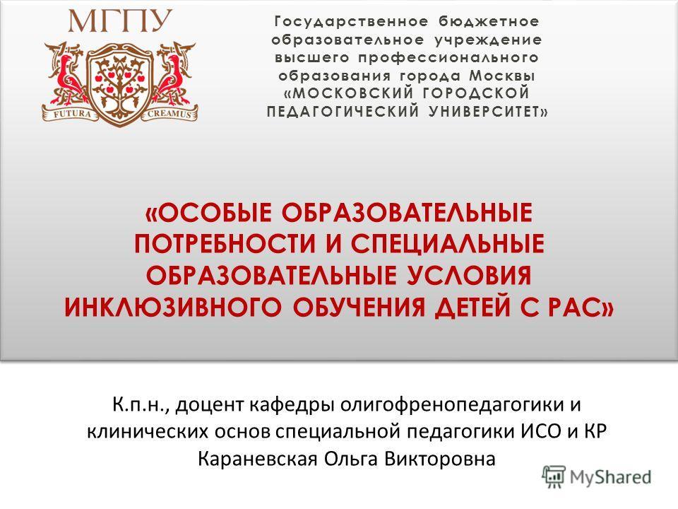 Государственное бюджетное образовательное учреждение высшего профессионального образования города Москвы «МОСКОВСКИЙ ГОРОДСКОЙ ПЕДАГОГИЧЕСКИЙ УНИВЕРСИТЕТ» «ОСОБЫЕ ОБРАЗОВАТЕЛЬНЫЕ ПОТРЕБНОСТИ И СПЕЦИАЛЬНЫЕ ОБРАЗОВАТЕЛЬНЫЕ УСЛОВИЯ ИНКЛЮЗИВНОГО ОБУЧЕНИЯ