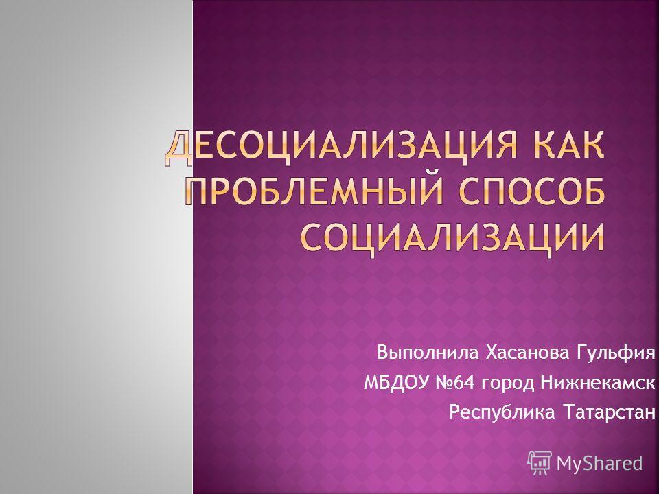 Выполнила Хасанова Гульфия МБДОУ 64 город Нижнекамск Республика Татарстан
