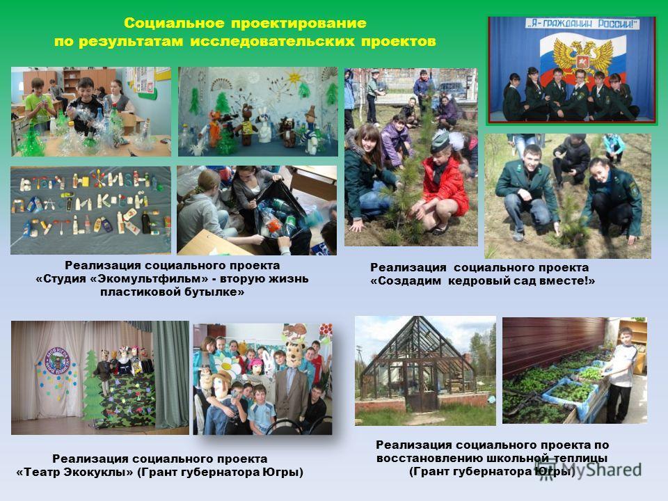 Конкурсы социальных школьных проектов