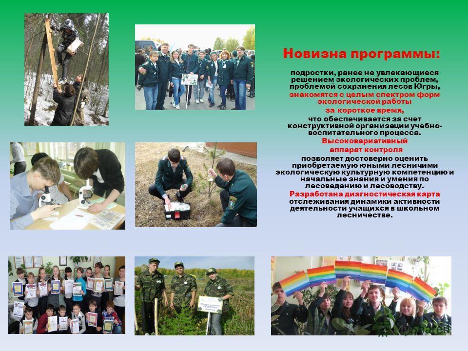 подростки, ранее не увлекающиеся решением экологических проблем, проблемой сохранения лесов Югры, знакомятся с целым спектром форм экологической работы за короткое время, что обеспечивается за счет конструктивной организации учебно- воспитательного п