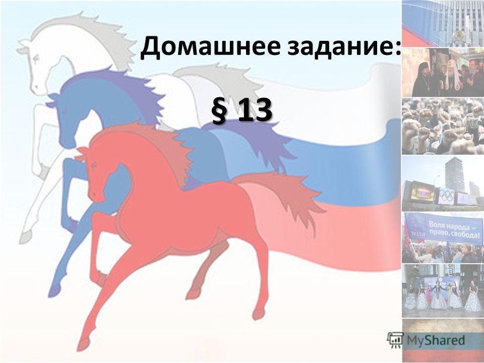 Домашнее задание: § 13 14