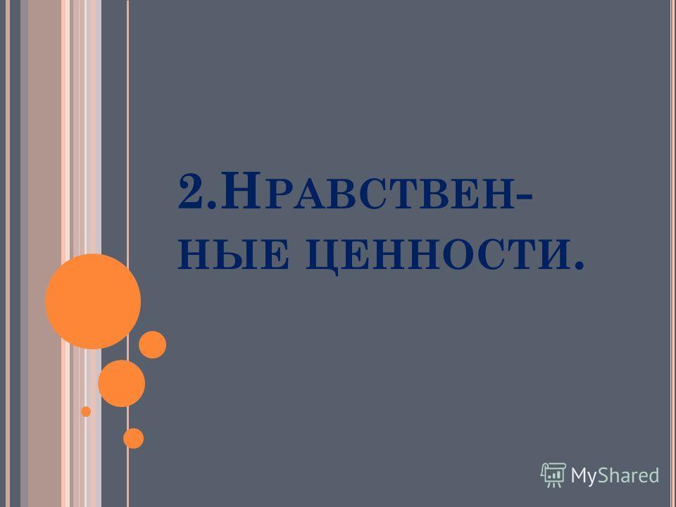 2. Н РАВСТВЕН - НЫЕ ЦЕННОСТИ.