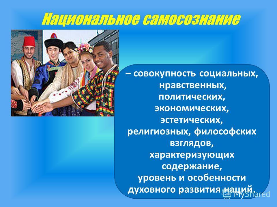 Уважение к другим народам «Чужое-плохо» Шовинизм то, что особенно значимо и важно для человека и общества, что признано, с чем люди в целом согласны. Национальный менталитет - своего рода память о прошлом, обусловливающая поведение людей и помогающая