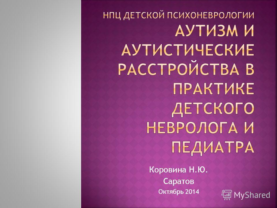 Коровина Н.Ю. Саратов Октябрь 2014