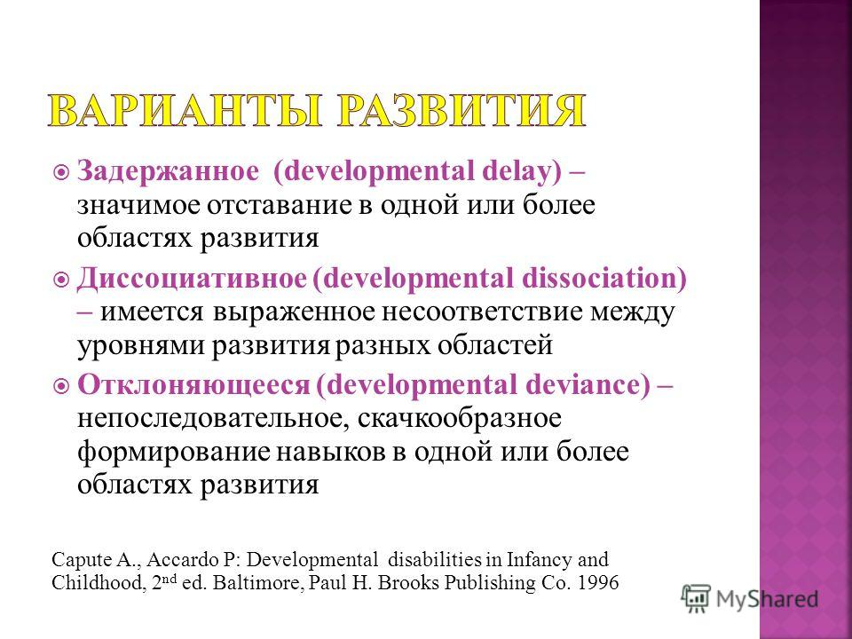 Задержанное (developmental delay) – значимое отставание в одной или более областях развития Диссоциативное (developmental dissociation) – имеется выраженное несоответствие между уровнями развития разных областей Отклоняющееся (developmental deviance)