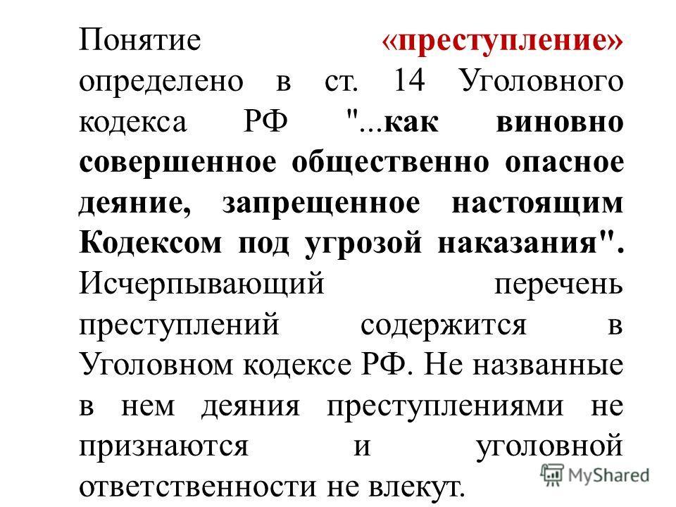 Понятие «преступление» определено в ст. 14 Уголовного кодекса РФ