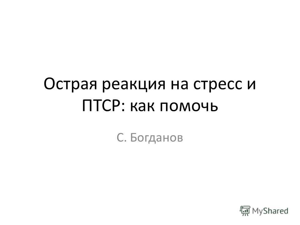 Острая реакция на стресс и ПТСР: как помочь С. Богданов