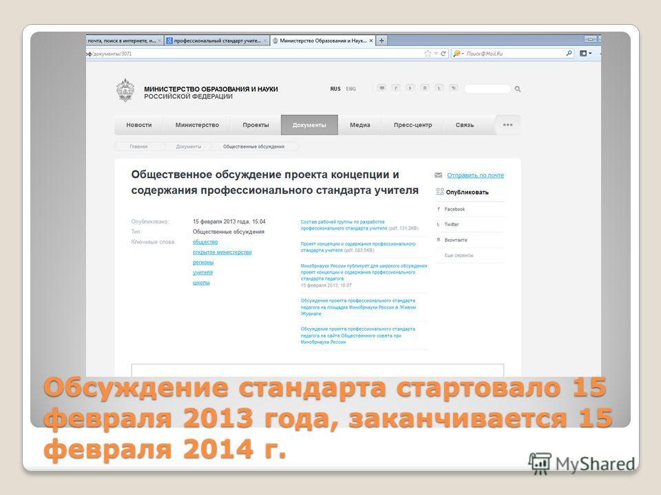 Обсуждение стандарта стартовало 15 февраля 2013 года, заканчивается 15 февраля 2014 г.
