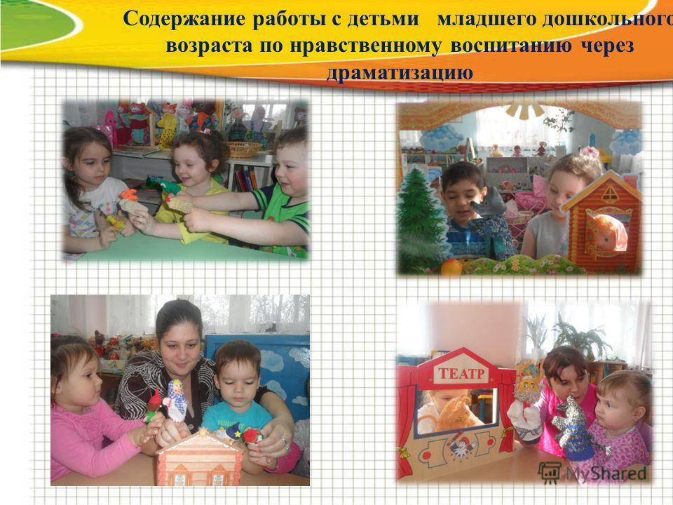 Содержание работы с детьми младшего дошкольного возраста по нравственному воспитанию через драматизацию