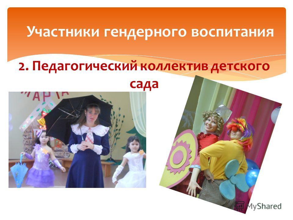 2. Педагогический коллектив детского сада Участники гендерного воспитания