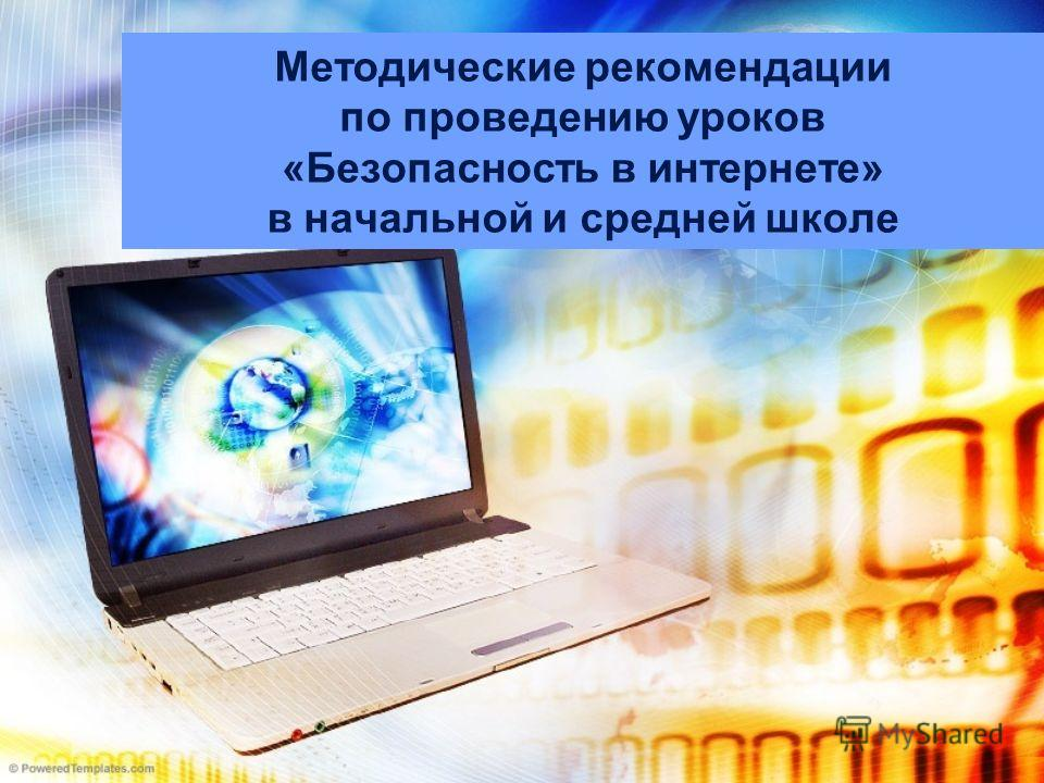 Методические рекомендации по проведению уроков «Безопасность в интернете» в начальной и средней школе