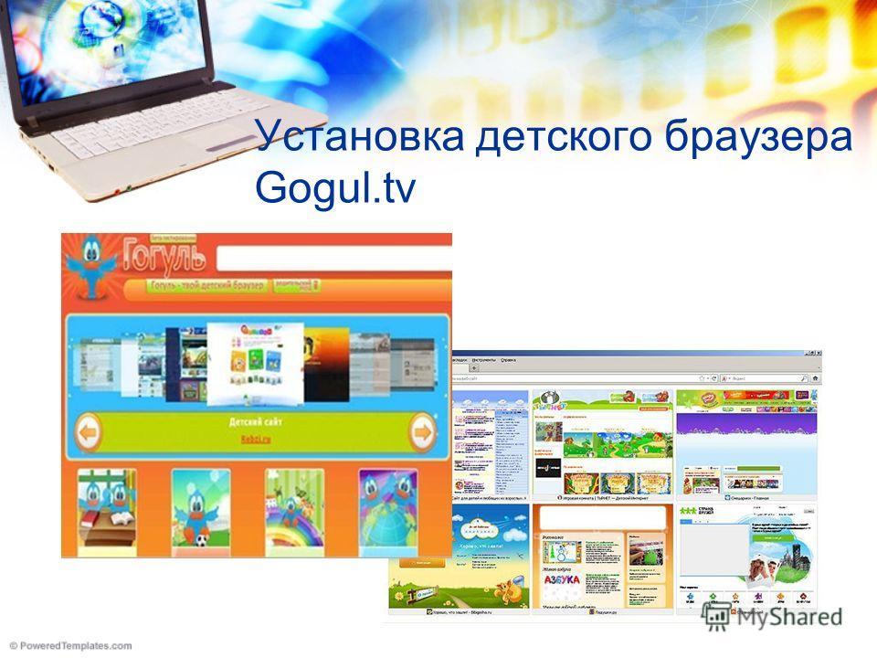 Установка детского браузера Gogul.tv