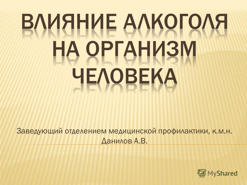 Заведующий отделением медицинской профилактики, к.м.н. Данилов А.В.