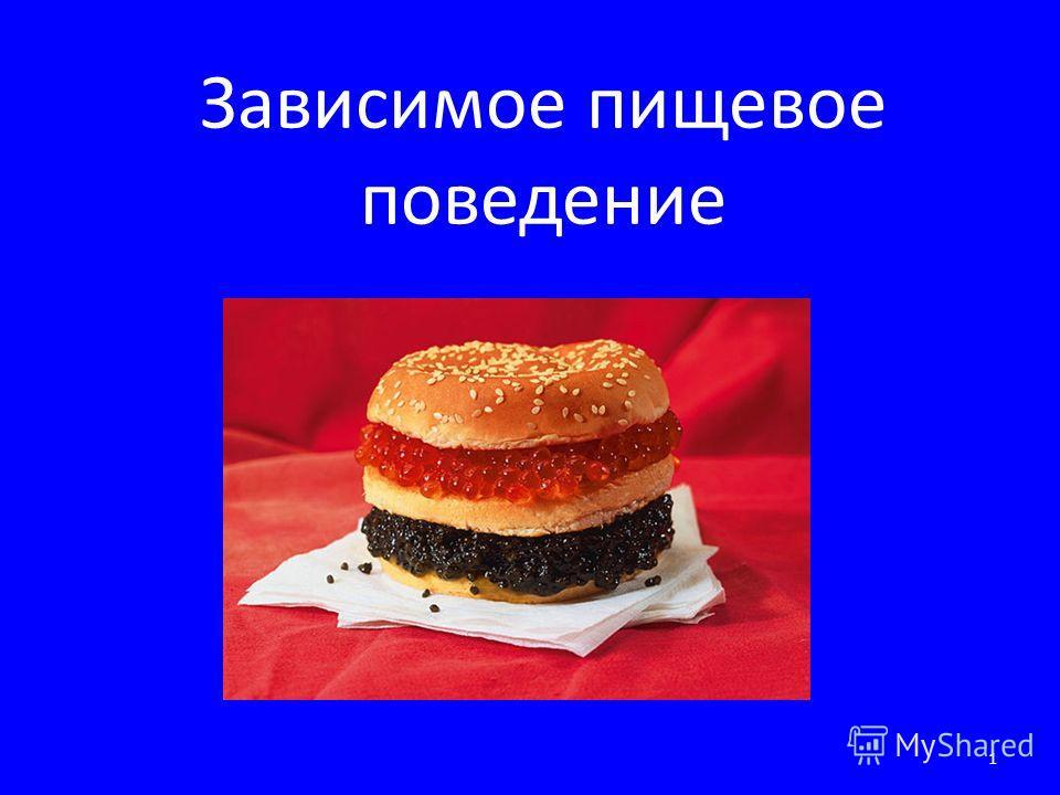 1 Зависимое пищевое поведение